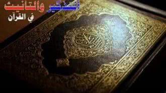 صورة التذكير والتأنيث في القرآن