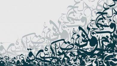 Photo of جدول الأفعال المتعدية بحرف جر