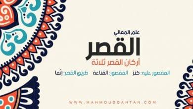 Photo of علم المعاني: القصر