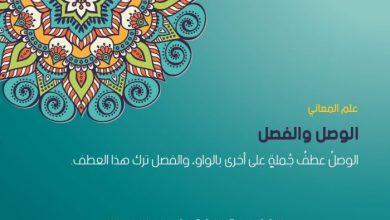 Photo of علم المعاني: الوصل والفصل