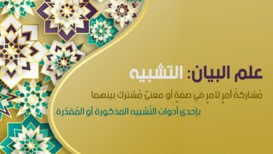 Photo of علم البيان: التشبيه