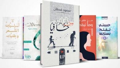 الموكب بأغلفتي 390x220 - معرض القاهرة الدولي للكتاب 2021