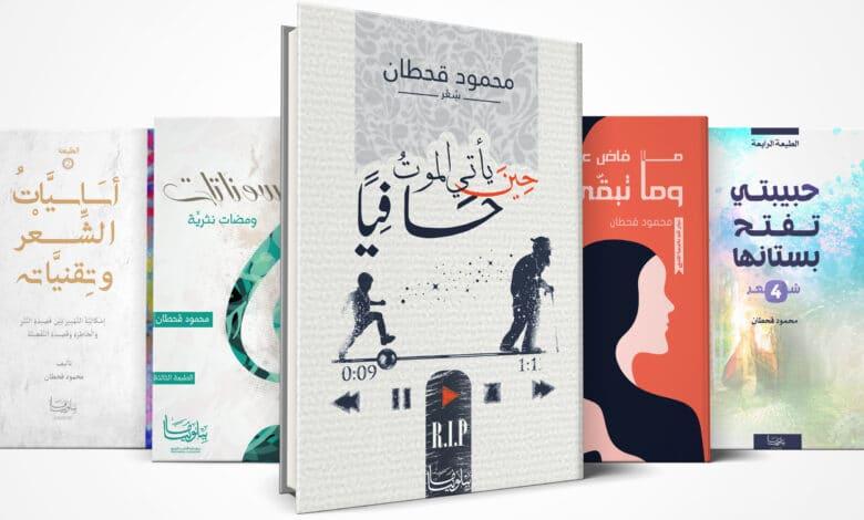 الموكب بأغلفتي 780x470 - معرض القاهرة الدولي للكتاب 2021